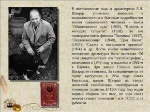 В послевоенные годы в драматургии Е.Л. Шварца усилилось внимание к психологич