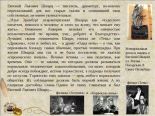 Евгений Львович Шварц — писатель, драматург, по-новому пересказавший для нас