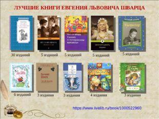 ЛУЧШИЕ КНИГИ ЕВГЕНИЯ ЛЬВОВИЧА ШВАРЦА 30 изданий 5 изданий 5 изданий 3 издания