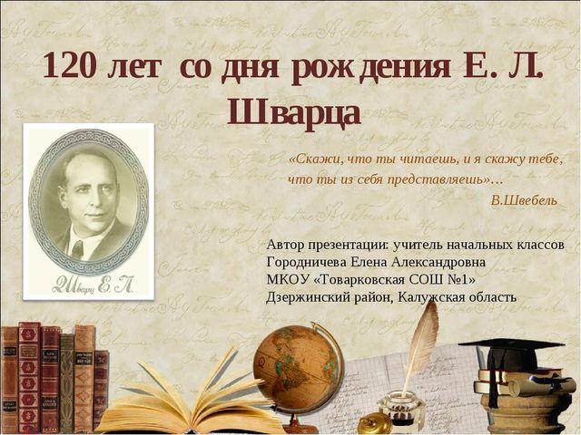 120 лет со дня рождения Е. Л. Шварца «Скажи, что ты читаешь, и я скажу тебе,...