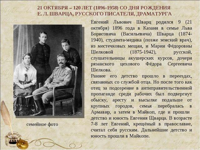 Евгений Львович Шварц родился 9 (21 октября) 1896 года в Казани в семье Льва...