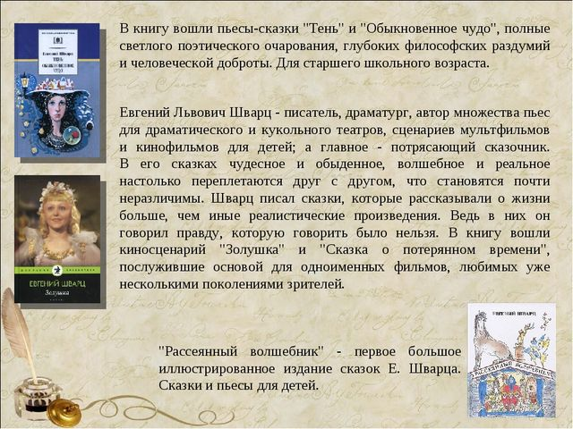 """В книгу вошли пьесы-сказки """"Тень"""" и """"Обыкновенное чудо"""", полные светлого поэт..."""