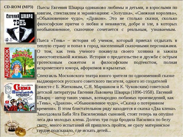 Пьесы Евгения Шварца одинаково любимы и детьми, и взрослыми по книгам, спект...