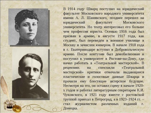 В 1914 году Шварц поступил на юридический факультет Московского народного уни...