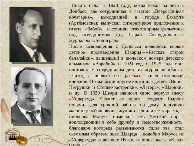 Писать начал в 1923 году, когда уехал на лето в Донбасс, где сотрудничал с...