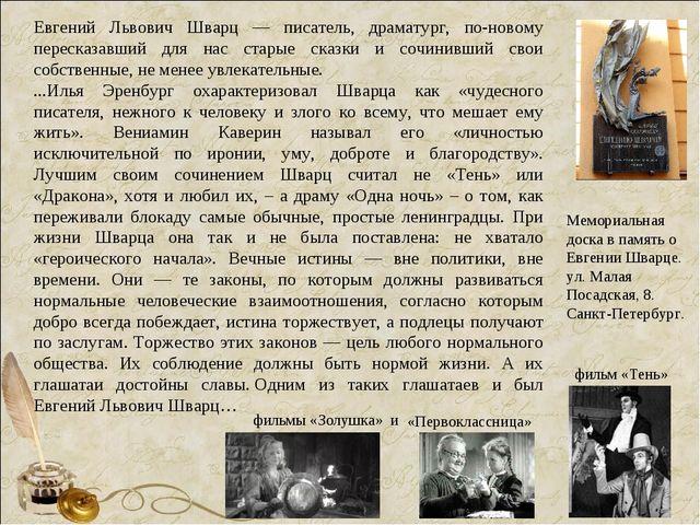 Евгений Львович Шварц — писатель, драматург, по-новому пересказавший для нас...