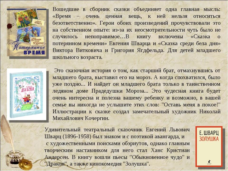 Вошедшие в сборник сказки объединяет одна главная мысль: «Время – очень ценна...