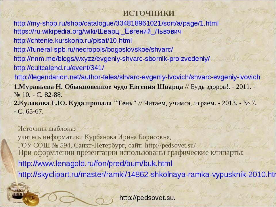 ИСТОЧНИКИ При оформлении презентации использованы графические клипарты: http...