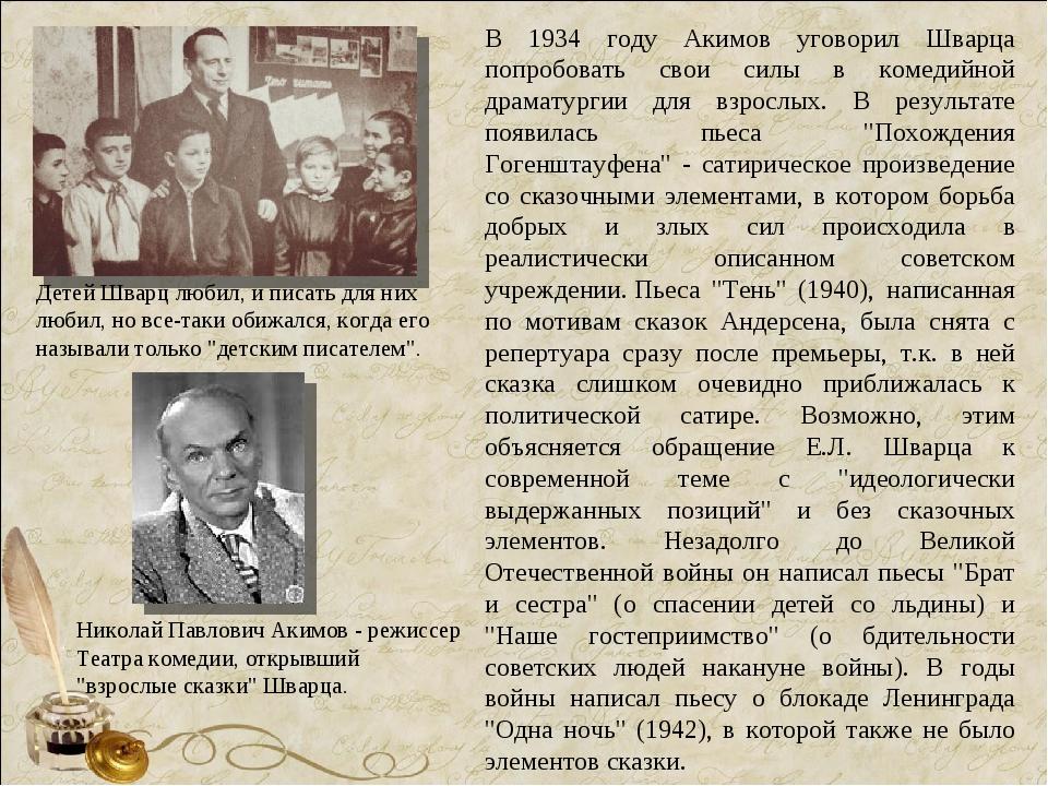 В 1934 году Акимов уговорил Шварца попробовать свои силы в комедийной драмату...