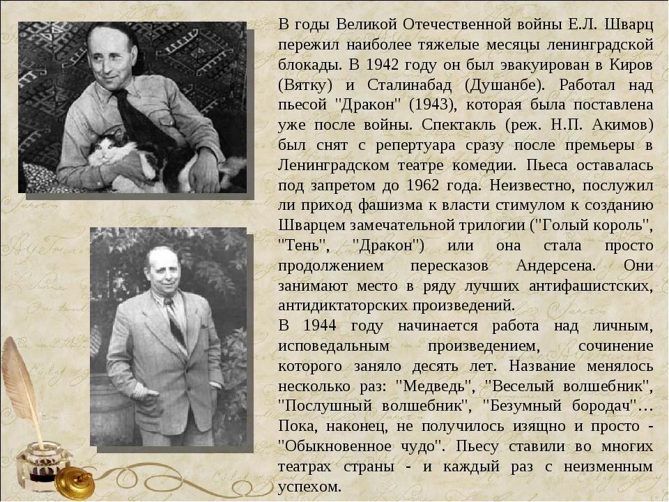 В годы Великой Отечественной войны Е.Л. Шварц пережил наиболее тяжелые месяцы...
