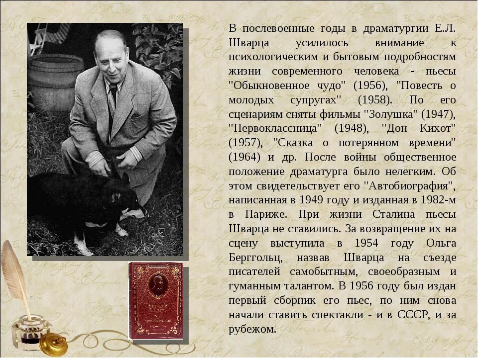 В послевоенные годы в драматургии Е.Л. Шварца усилилось внимание к психологич...