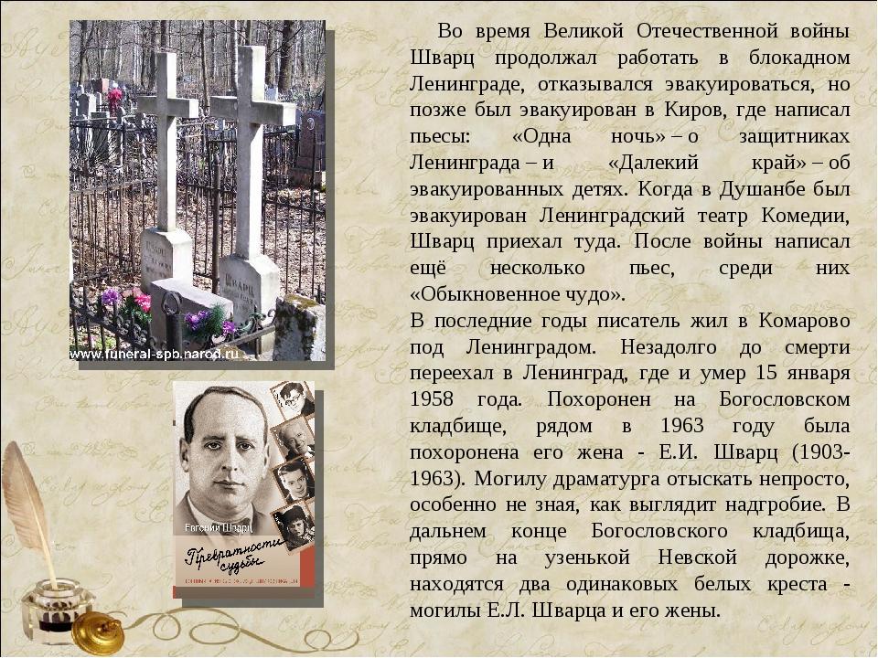 Во время Великой Отечественной войны Шварц продолжал работать в блокадно...