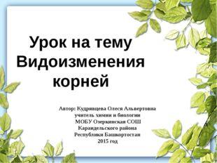 Автор: Кудрявцева Олеся Альвертовна учитель химии и биологии МОБУ Озеркинская