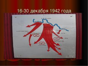 16-30 декабря 1942 года