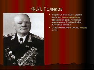 Ф.И. Голиков « Родился:29 июля 1900 г., деревня Борисова,Камышловский уезд,