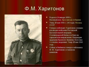 Ф.М. Харитонов Родился:24 января 1899 г., Васильевское,Ярославская губерния
