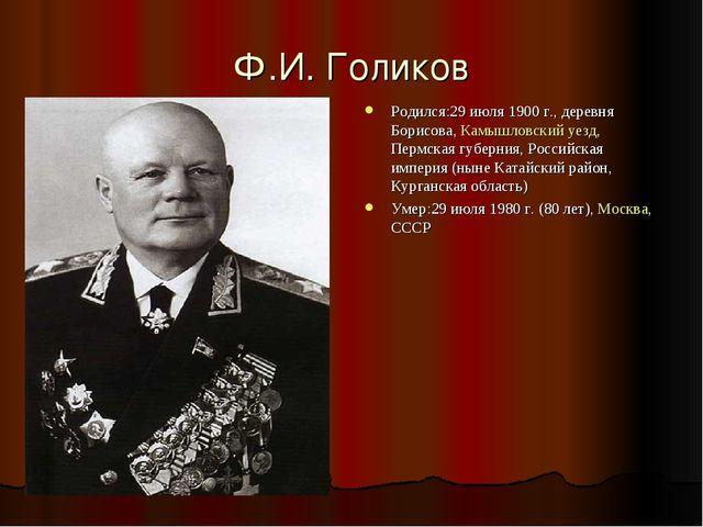 Ф.И. Голиков « Родился:29 июля 1900 г., деревня Борисова,Камышловский уезд,...