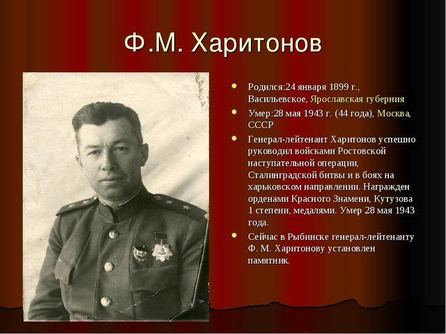 Ф.М. Харитонов Родился:24 января 1899 г., Васильевское,Ярославская губерния...