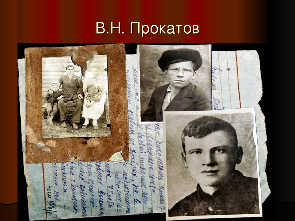 В.Н. Прокатов