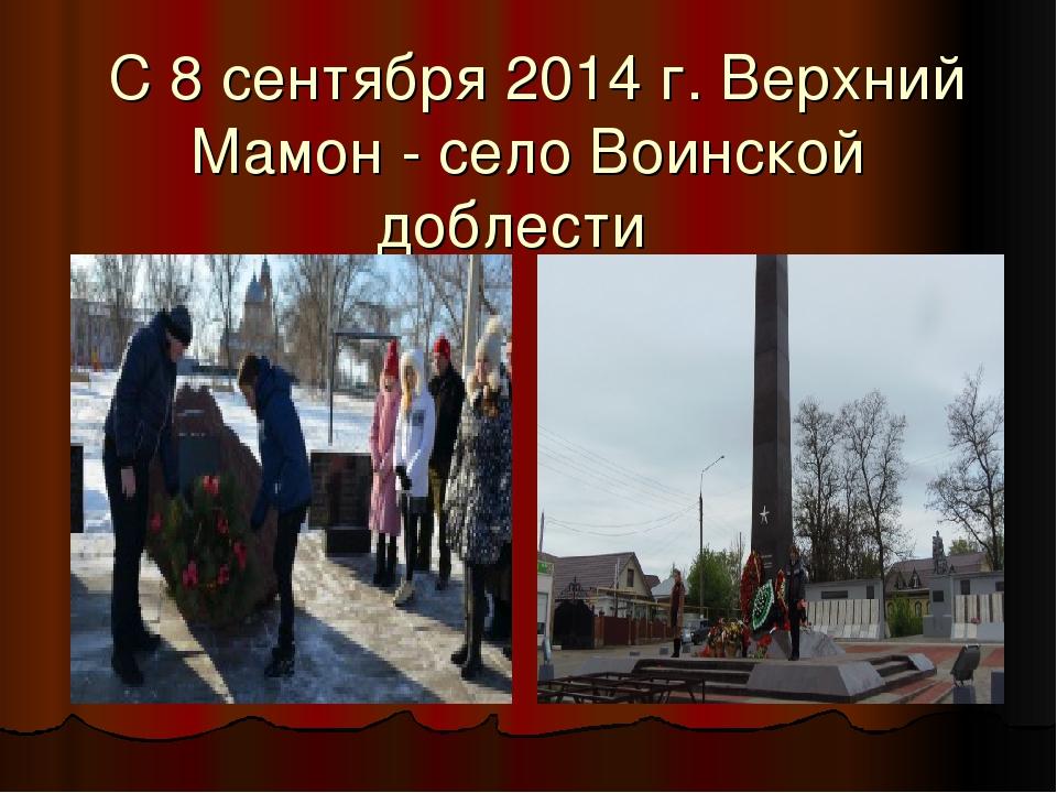 С 8 сентября 2014 г. Верхний Мамон - село Воинской доблести