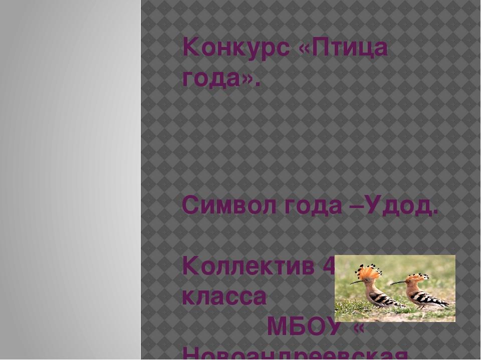 Конкурс «Птица года». Символ года –Удод. Коллектив 4-б класса МБОУ « Новоандр...