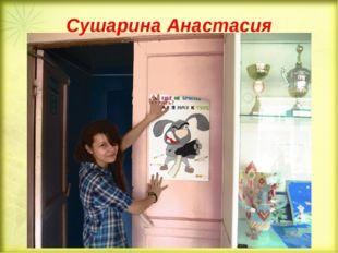 Сушарина Анастасия