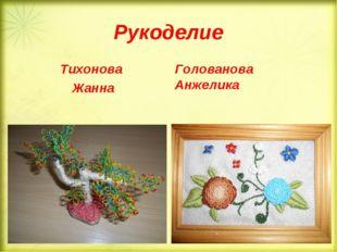 Рукоделие Тихонова Жанна Голованова Анжелика