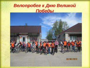 Велопробег к Дню Великой Победы