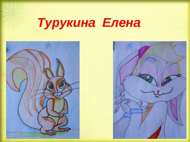Турукина Елена