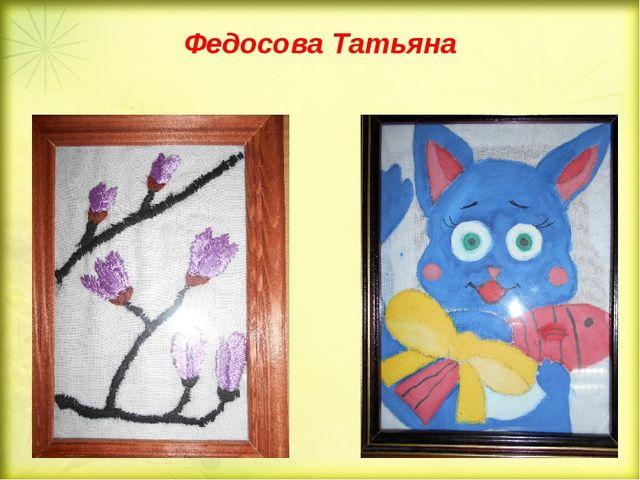 Федосова Татьяна