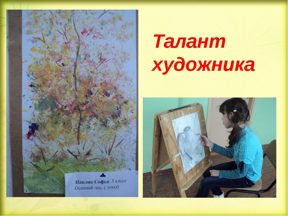 Талант художника