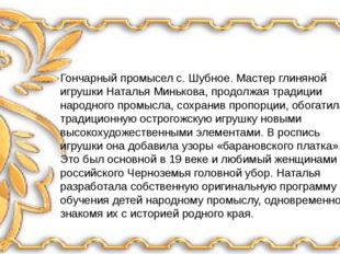 Гончарный промысел с. Шубное. Мастер глиняной игрушки Наталья Минькова, прод