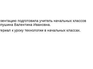 Презентацию подготовила учитель начальных классов Хрипушина Валентина Иванов