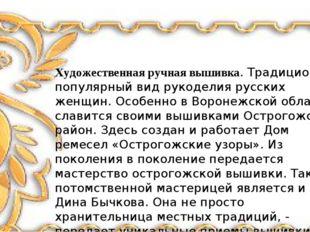 Художественная ручная вышивка. Традиционно популярный вид рукоделия русских