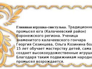 Глиняная игрушка-свистулька. Традиционный промысел юга (Калачеевский район)