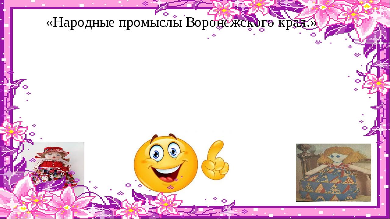 «Народные промыслы Воронежского края.»