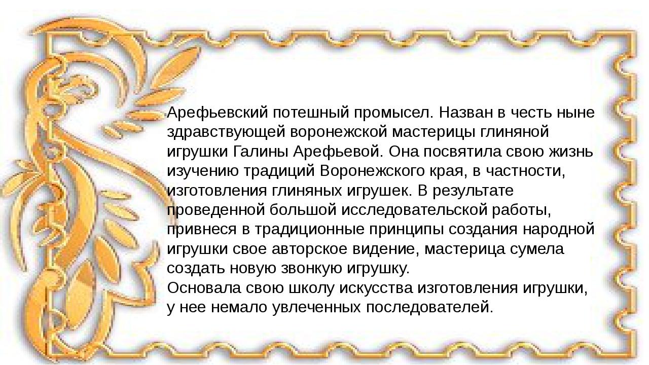 Арефьевский потешный промысел. Назван в честь ныне здравствующей воронежской...