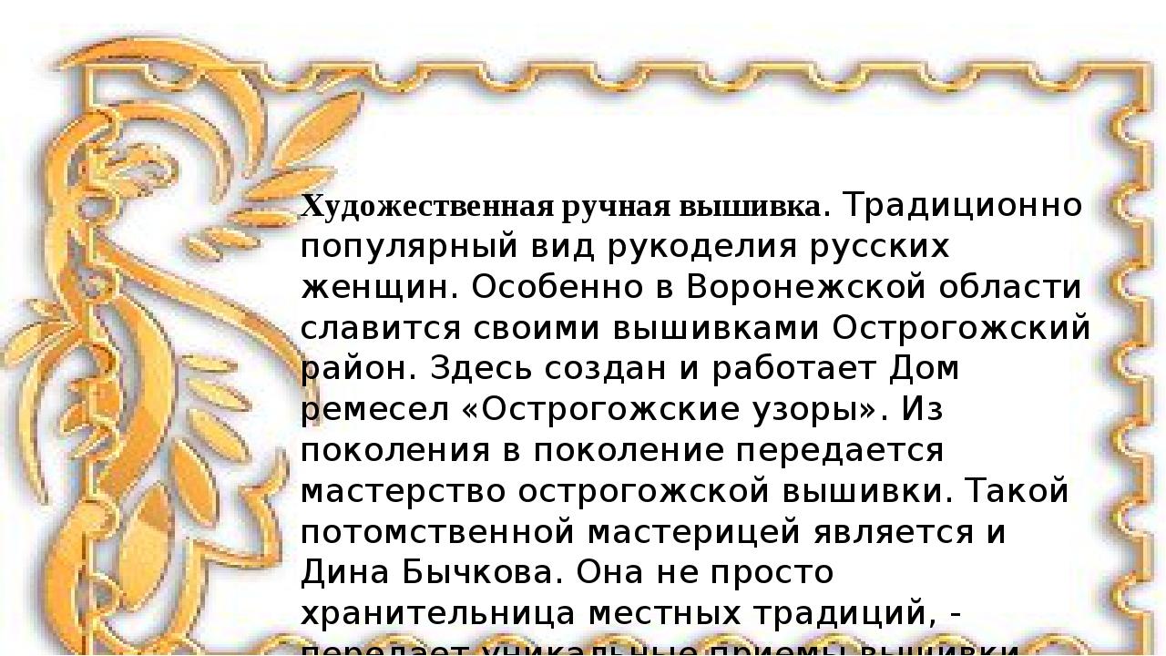 Художественная ручная вышивка. Традиционно популярный вид рукоделия русских...