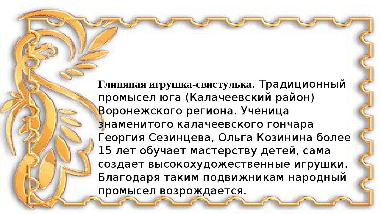 Глиняная игрушка-свистулька. Традиционный промысел юга (Калачеевский район)...