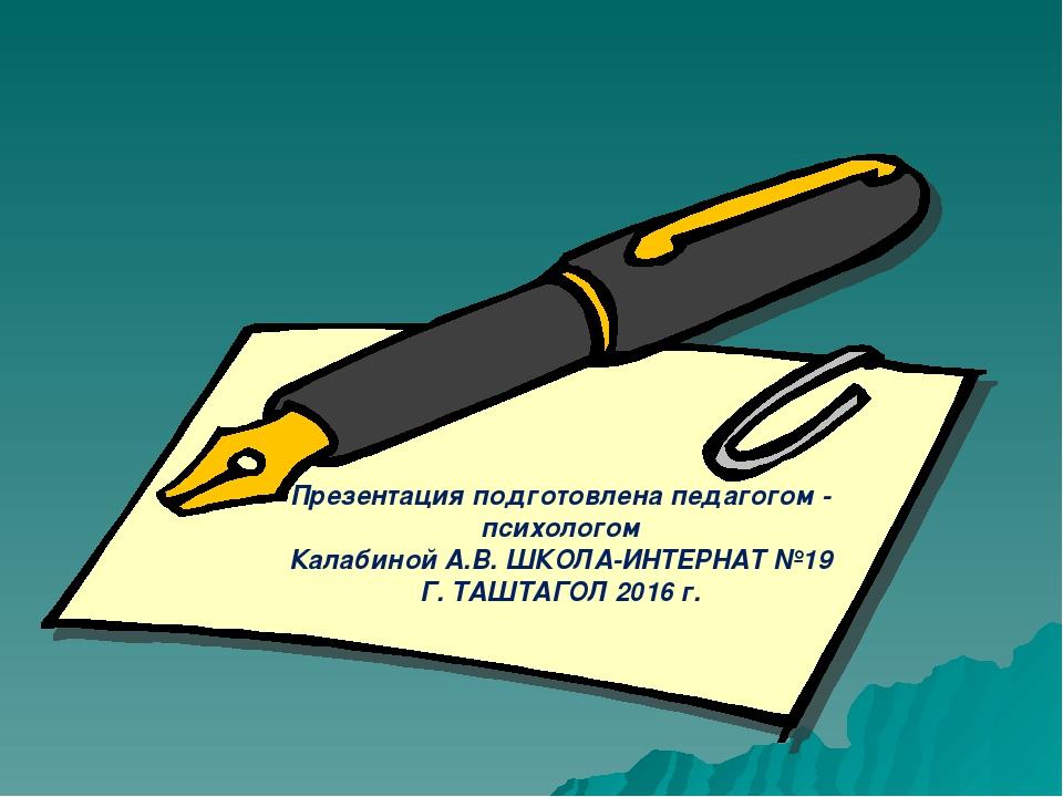 Презентация подготовлена педагогом - психологом Калабиной А.В. ШКОЛА-ИНТЕРНАТ...