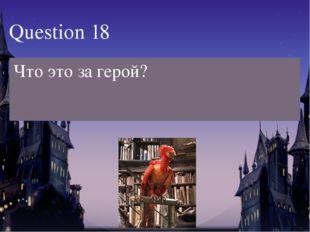 Question 18 Что это за герой?