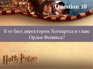 Question 10 Кто был директором Хогвартса в главе Орден Феникса?