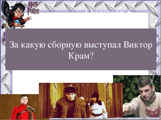 За какую сборную выступал Виктор Крам? Question 6