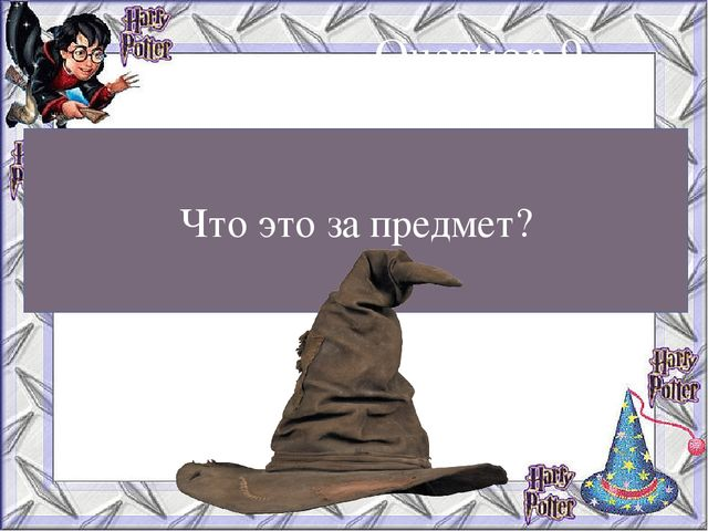 Что это за предмет? Question 9