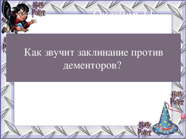 Как звучит заклинание против дементоров? Question 14