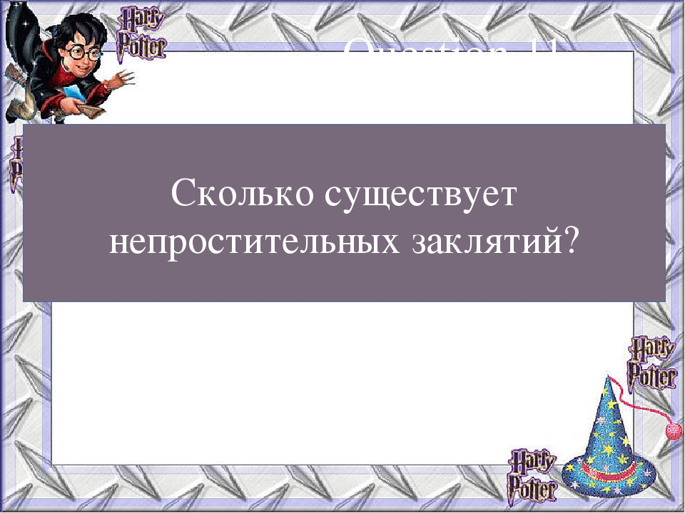 Сколько существует непростительных заклятий? Question 11