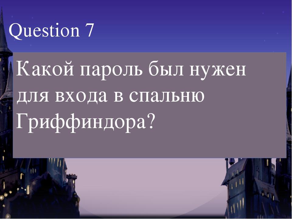 Какой пароль был нужен для входа в спальню Гриффиндора? Question 7