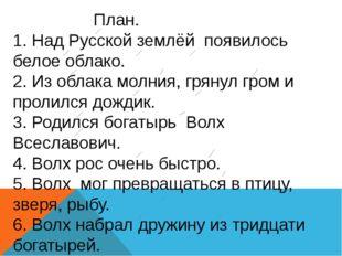 План. 1. Над Русской землёй появилось белое облако. 2. Из облака молния, гря