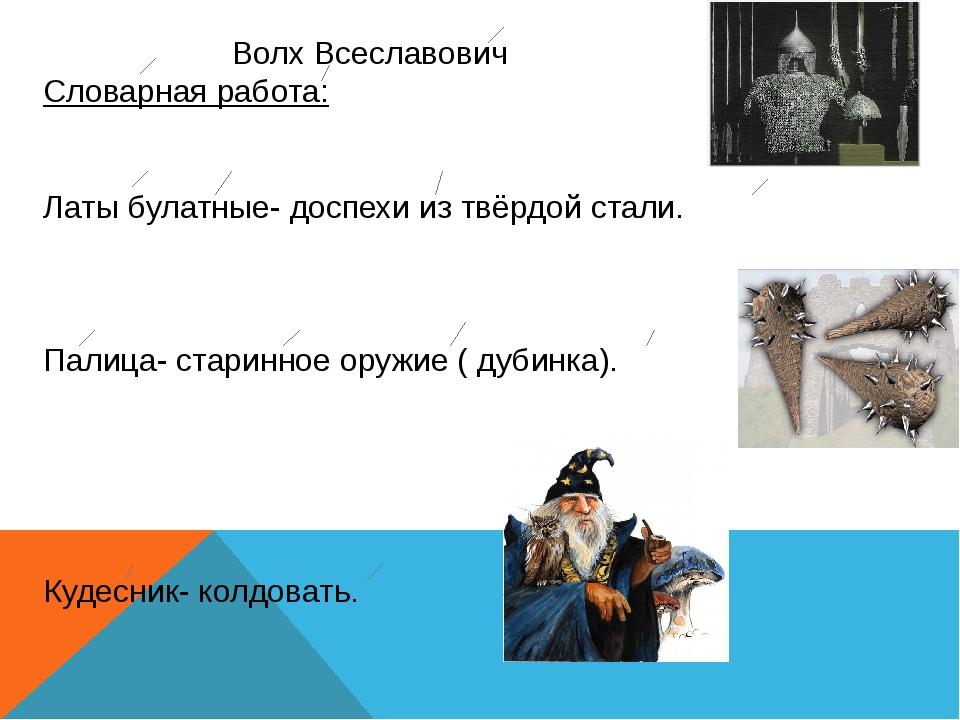 Волх Всеславович Словарная работа: Латы булатные- доспехи из твёрдой стали....