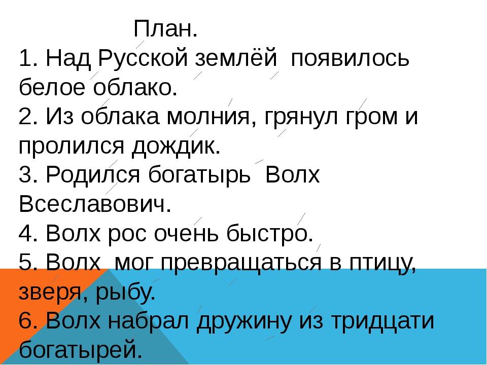 План. 1. Над Русской землёй появилось белое облако. 2. Из облака молния, гря...